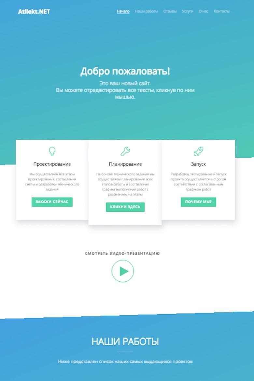 бесплатная программа создания сайта с шаблонами